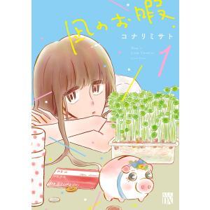 凪のお暇 (1) 電子書籍版 / コナリミサト|ebookjapan