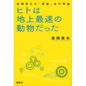 ヒトは地上最速の動物だった 高岡英夫の「神速」走行理論 電子書籍版 / 高岡英夫|ebookjapan