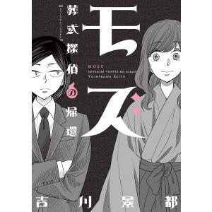 モズ〜葬式探偵の帰還〜 電子書籍版 / 吉川景都|ebookjapan