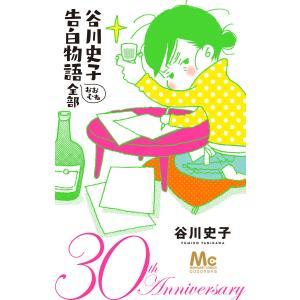 【初回50%OFFクーポン】谷川史子 告白物語おおむね全部 30th anniversary 電子書籍版 / 谷川史子 ebookjapan
