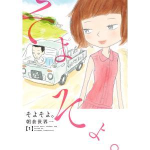 そよそよ。 (1) 電子書籍版 / 朝倉世界一|ebookjapan