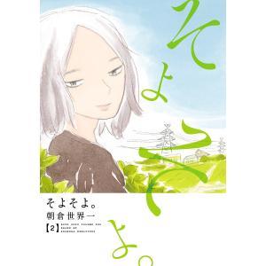 そよそよ。 (2) 電子書籍版 / 朝倉世界一|ebookjapan