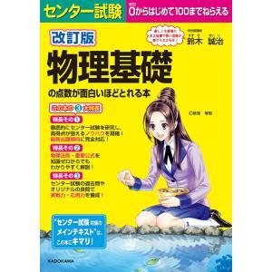 改訂版 センター試験 物理基礎の点数が面白いほどとれる本 電子書籍版 / 著者:鈴木誠治