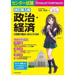 改訂第3版 センター試験 政治・経済の点数が面白いほどとれる本 電子書籍版 / 著者:石井克児