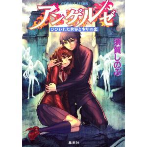 アンゲルゼ ひびわれた世界と少年の恋 電子書籍版 / 須賀しのぶ|ebookjapan