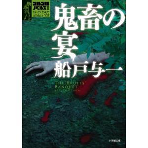 ゴルゴ13ノベルズII 鬼畜の宴 電子書籍版 / 船戸与一(著)/さいとう・たかを(原案)|ebookjapan