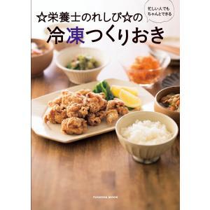 忙しい人でもちゃんとできる☆栄養士のれしぴ☆の冷凍つくりおき 電子書籍版 / 上地智子