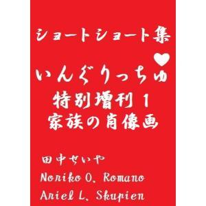 いんぐりっちゅ・特別増刊1(家族の肖像画):ショートショート 電子書籍版|ebookjapan