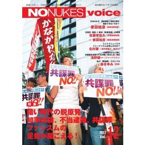 増刊 月刊紙の爆弾 NO NUKES voice vol.12 電子書籍版 / 増刊 月刊紙の爆弾編集部 ebookjapan