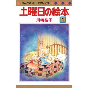 土曜日の絵本 (1) 電子書籍版 / 川崎苑子|ebookjapan