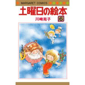 土曜日の絵本 (6) 電子書籍版 / 川崎苑子|ebookjapan