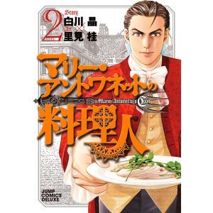 マリー・アントワネットの料理人 (2) 電子書籍版 / Story:白川晶 Art:里見桂 ebookjapan