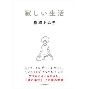 寂しい生活 電子書籍版 / 著:稲垣えみ子