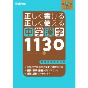 正しく書ける 正しく使える 中学漢字1130 電子書籍版 / 学研教育出版|ebookjapan