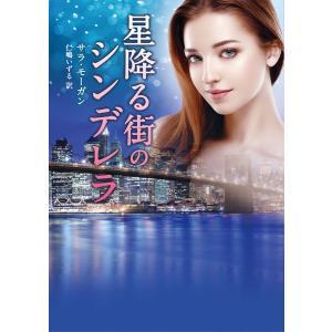 星降る街のシンデレラ 電子書籍版 / サラ・モーガン 翻訳:仁嶋いずる|ebookjapan