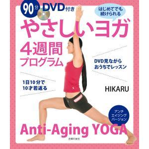 90分DVD付き やさしいヨガ4週間プログラム 電子書籍版 / HIKARU ebookjapan