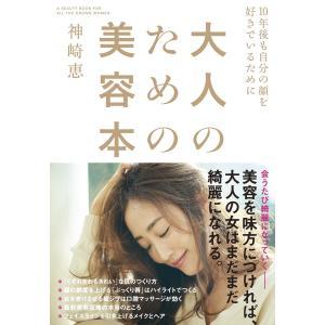 大人のための美容本 電子書籍版 / 神崎恵|ebookjapan