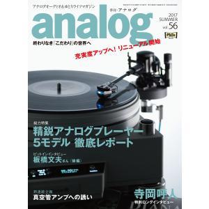 analog 2017年7月号(56) 電子書籍版 / analog編集部|ebookjapan