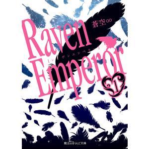 Raven Emperor(1) 電子書籍版 / 著者:蒼空∞|ebookjapan