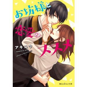 お坊様と恋愛のススメ【電子特別版】 電子書籍版 / 著者:アキユウ|ebookjapan