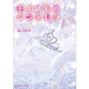 千年越しのシンデレラ 電子書籍版 / 著者:春川紗和|ebookjapan