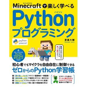 Minecraftで楽しく学べる Pythonプログラミング 電子書籍版 / 齋藤大輔