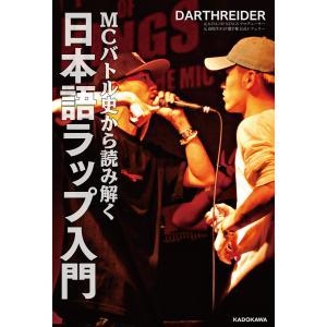 MCバトル史から読み解く 日本語ラップ入門 電子書籍版 / 著者:DARTHREIDER