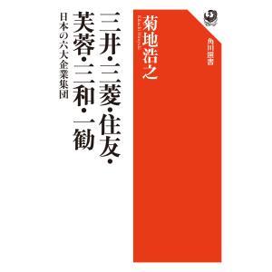 三井・三菱・住友・芙蓉・三和・一勧 日本の六大企業集団 電子書籍版 / 著者:菊地浩之 ebookjapan