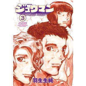 【初回50%OFFクーポン】ジュウマン 3 電子書籍版 / 著者:羽生生純|ebookjapan