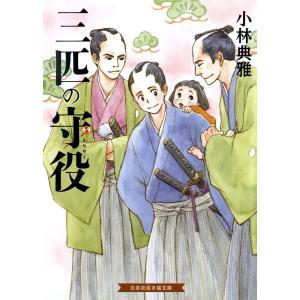 三匹の守役 電子書籍版 / 小林典雅 紺野キタ/イラストレーター ebookjapan