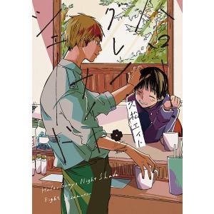 【初回50%OFFクーポン】ハロー・グレイ・ナイトシェード 電子書籍版 / 久松エイト|ebookjapan