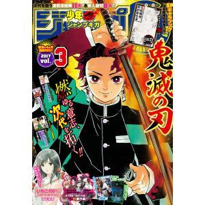ジャンプGIGA 2017 vol.3 電子書籍版 / 週刊少年ジャンプ編集部 編|ebookjapan