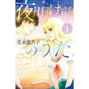 夜明け前のうた (1) 電子書籍版 / 花本鹿乃子|ebookjapan