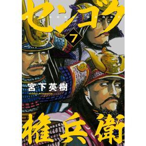 センゴク権兵衛 (7) 電子書籍版 / 宮下英樹|ebookjapan