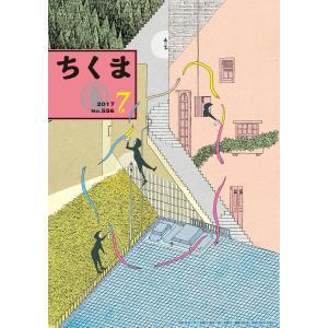 ちくま 2017年7月号(No.556) 電子書籍版 / 筑摩書房|ebookjapan