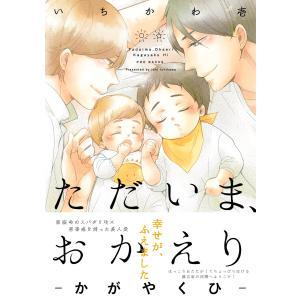 ただいま、おかえり -かがやくひ- 電子書籍版 / いちかわ壱 ebookjapan
