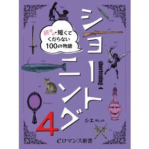 er-ショートニング4 続続続・短くてくだらない100の物語 電子書籍版 / 著者:シエ|ebookjapan