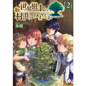 世界樹の上に村を作ってみませんか 2 電子書籍版 / 著者:氷純 イラスト:宮井晴輝|ebookjapan