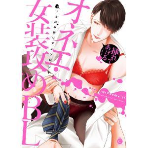 オネエ・女装攻めBL【特典付き】 電子書籍版 ebookjapan