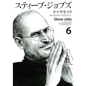スティーブ・ジョブズ (6) 電子書籍版 / ヤマザキマリ 原作:ウォルター・アイザックソン|ebookjapan