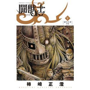 【初回50%OFFクーポン】闘獣士 ベスティアリウス (5) 電子書籍版 / 柿崎正澄 ebookjapan