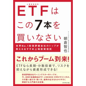 ETFはこの7本を買いなさい 電子書籍版 / 朝倉智也|ebookjapan