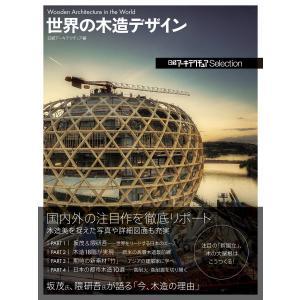 日経アーキテクチュアSelection 世界の木造デザイン 電子書籍版 / 編:日経アーキテクチュア