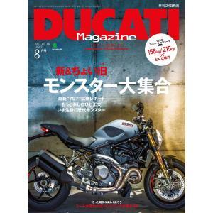 DUCATI Magazine 2017年8月号 電子書籍版 / DUCATI Magazine編集...