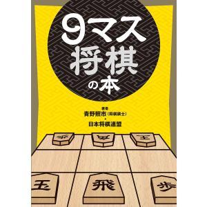 著:青野照市 著:日本将棋連盟 出版社:幻冬舎 ページ数:116 提供開始日:2017/06/28 ...