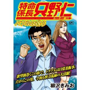 極厚 特命係長 只野仁 ルーキー編 バブルは嗤う 電子書籍版 / 柳沢きみお|ebookjapan