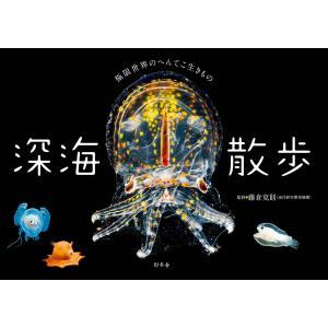 【初回50%OFFクーポン】深海散歩 極限世界のへんてこ生きもの 電子書籍版 / 監修:藤倉克則