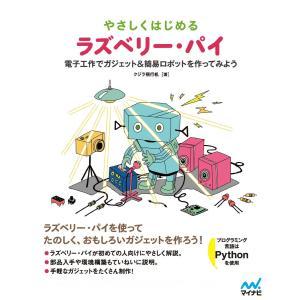 やさしくはじめるラズベリー・パイ 電子工作でガジェット&簡易ロボットを作ってみよう 電子書籍版 / 著:クジラ飛行机
