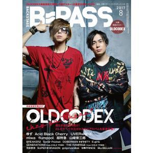 B・PASS (バックステージ・パス) 2017年8月号 電子書籍版 / B・PASS (バックステージ・パス)編集部 ebookjapan