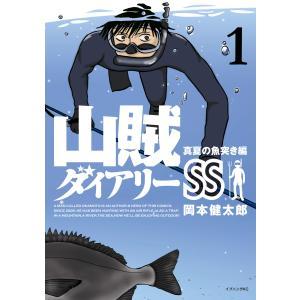 山賊ダイアリーSS (1) 電子書籍版 / 岡本健太郎